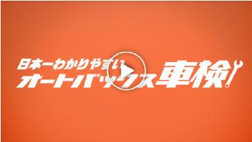 日本一わかりやすいオートバックス車検
