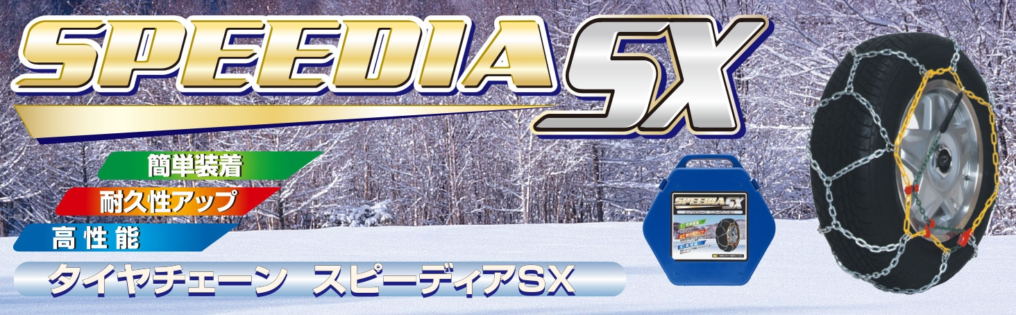 金属タイヤチェーン・スピーディアSX