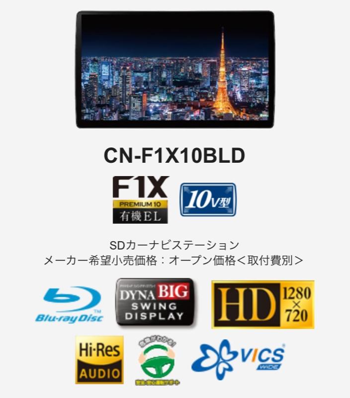 CN-F1X10BLD